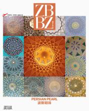 Cover Majalah ZbBz Singapore Februari 2017