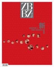 ZbBz Singapore Magazine Cover August 2017