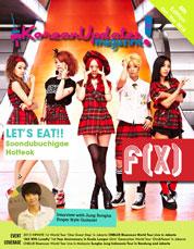 Cover Majalah KoreanUpdates! Oktober–November 2013