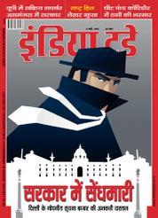 India Today Hindi Magazine Cover