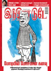 India Today Tamil Magazine Cover