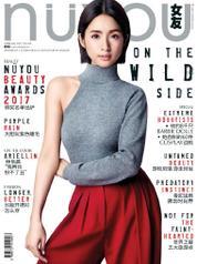 Cover Majalah nuyou Singapore Juli 2017