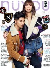Cover Majalah nuyou Singapore Agustus 2017