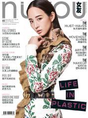 Cover Majalah nuyou Singapore September 2017
