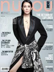 Cover Majalah nuyou Singapore Oktober 2017