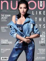 Cover Majalah nuyou Singapore November 2017