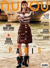 Cover Majalah nuyou Singapore Desember 2017