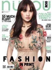 Cover Majalah nuyou Singapore Maret 2019