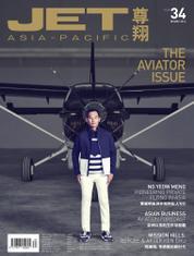 Cover Majalah Jet Asia Pacific ED 34 Juli 2016