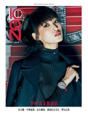 Cover Majalah ICON Malaysia Agustus 2017
