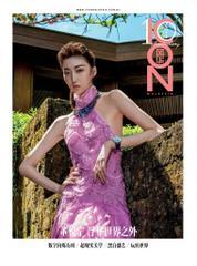 Cover Majalah ICON Malaysia Oktober 2017