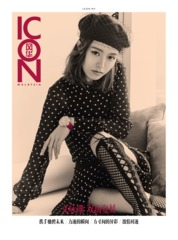 ICON Malaysia Magazine Cover July 2018