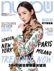 Cover Majalah nuyou Malaysia September 2017