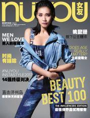 Cover Majalah nuyou Malaysia November 2017