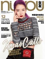Cover Majalah nuyou Malaysia Desember 2017