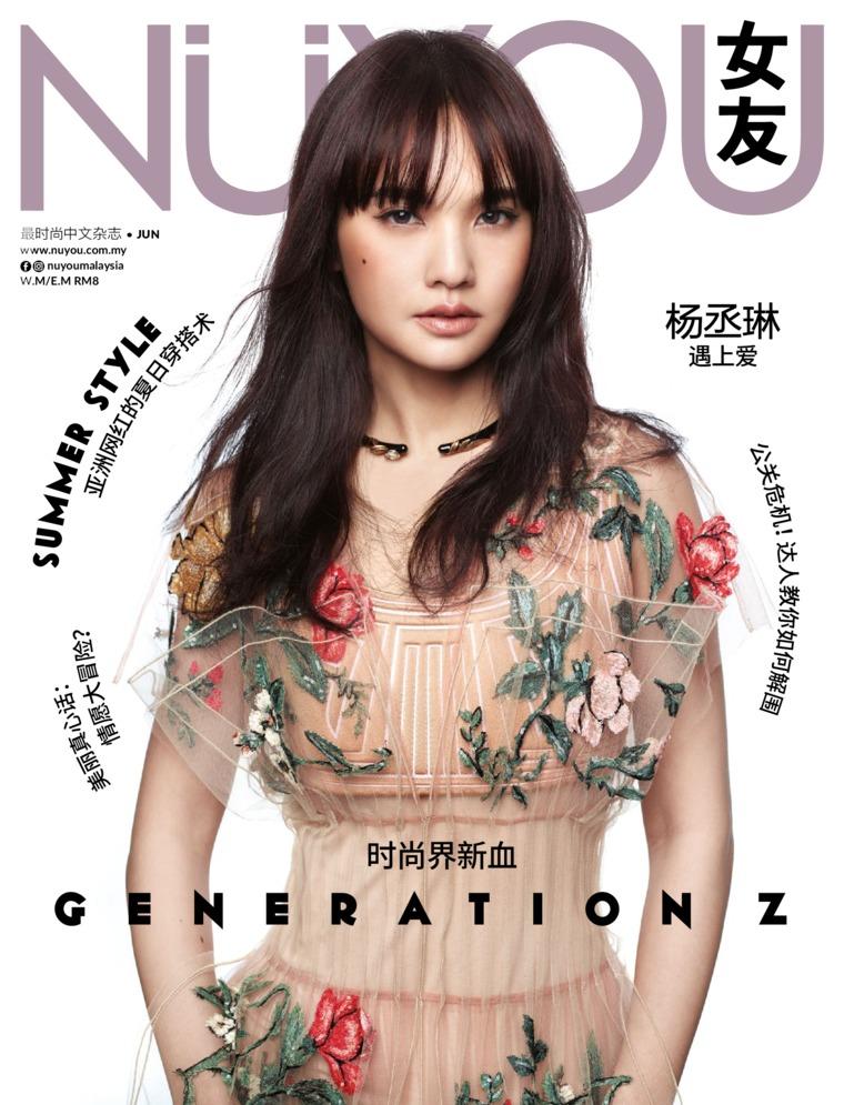 Nuyou Malaysia Digital Magazine June 2019