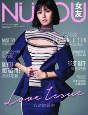 Cover Majalah nuyou Malaysia Februari 2018