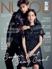 Cover Majalah nuyou Malaysia Juni 2018