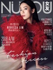 Nuyou Malaysia Magazine Cover October 2018