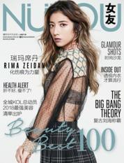 Cover Majalah nuyou Malaysia November 2018