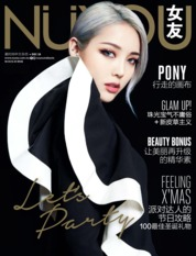 Nuyou Malaysia Magazine Cover December 2018