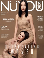 Nuyou Malaysia Magazine Cover March 2019