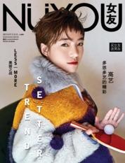 Cover Majalah nuyou Malaysia April 2019