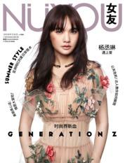 Nuyou Malaysia Magazine Cover June 2019