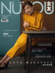 Nuyou Malaysia Magazine Cover August 2019