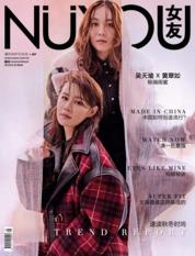 Cover Majalah nuyou Malaysia September 2019