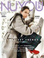 Cover Majalah nuyou Malaysia Oktober 2019