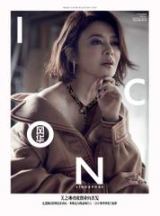 Cover Majalah ICON Singapore Agustus 2017