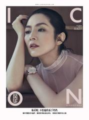 Cover Majalah ICON Singapore November 2017