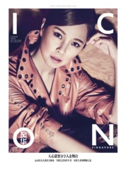 Cover Majalah ICON Singapore Februari 2018