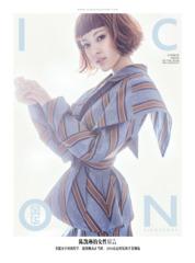 ICON Singapore Magazine Cover March 2018