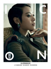 ICON Singapore Magazine Cover November 2018