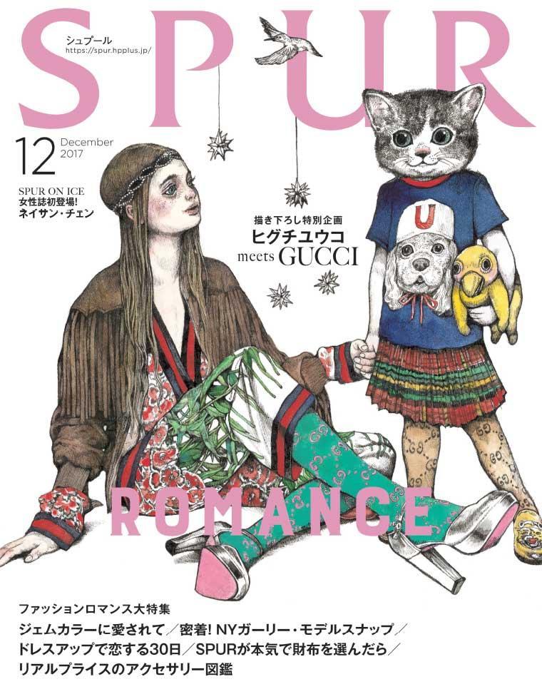 Majalah Digital SPUR Desember 2017