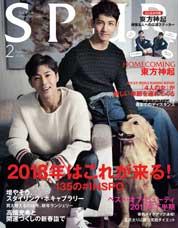 Cover Majalah SPUR Februari 2018