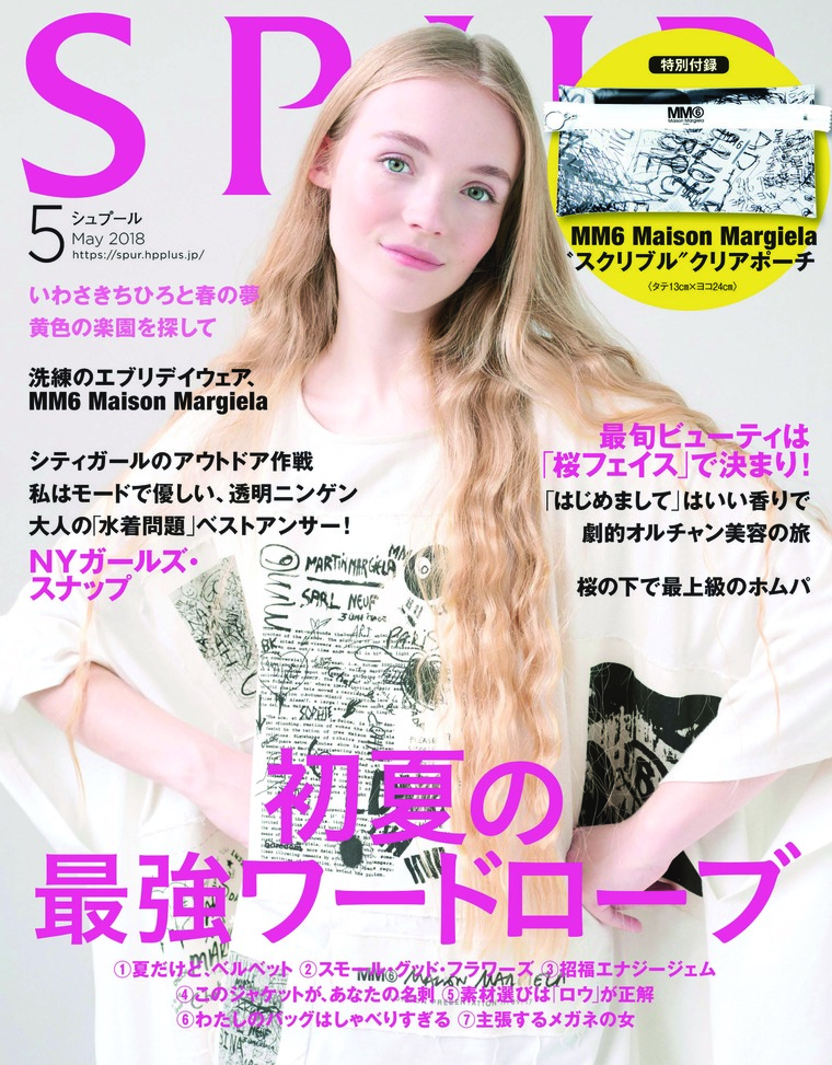 SPUR Digital Magazine May 2018