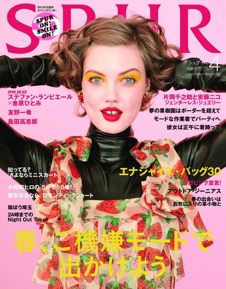 SPUR Digital Magazine April 2019