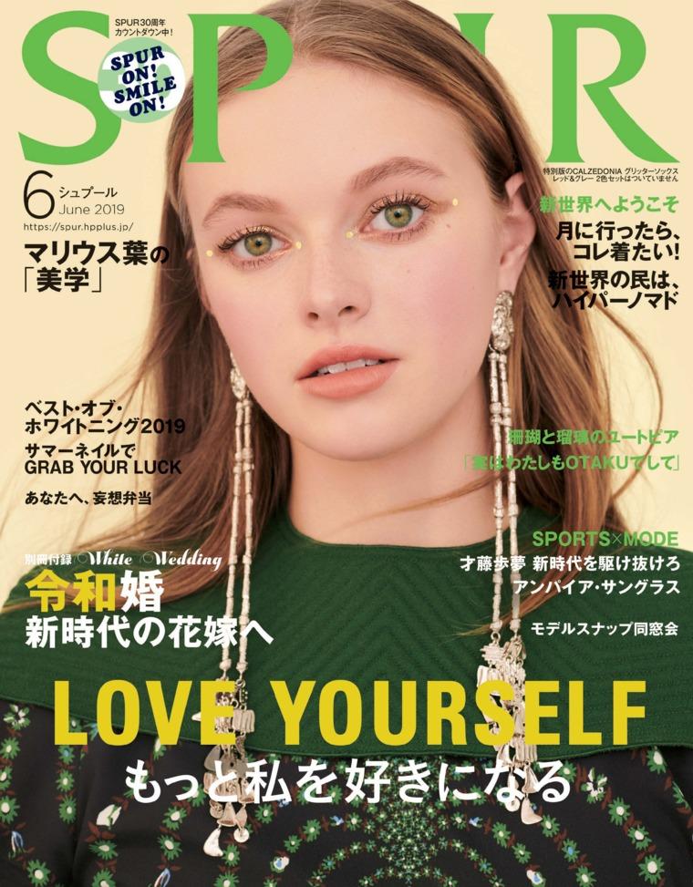 Majalah Digital SPUR Juni 2019