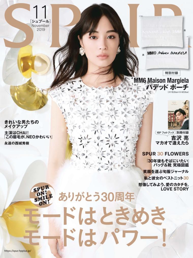 SPUR Digital Magazine November 2019