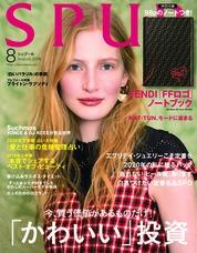 Cover Majalah SPUR Agustus 2018