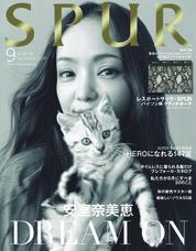 Cover Majalah SPUR September 2018