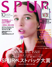 SPUR Magazine Cover October 2018