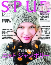 SPUR Magazine Cover December 2018