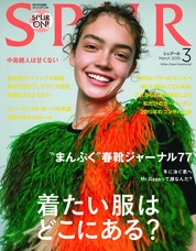 SPUR Magazine Cover March 2019