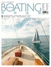 CHINA BOATING Magazine Cover November–December 2015