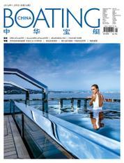 CHINA BOATING Magazine Cover January–February 2016