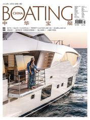 CHINA BOATING Magazine Cover March–April 2016